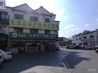 九华山风景区,九华新街沿街商铺出售