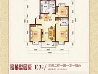 恒泰都市华庭四楼105平90万各付,精装全配三室二厅