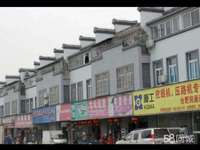徽商城一拖三复式商住两用简装门面房出售。